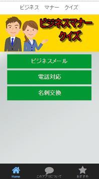 ビジネスマナー クイズ 社会人の常識クイズ poster