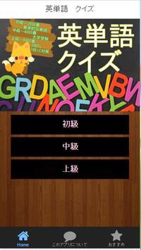 英単語 クイズ poster