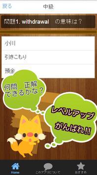 英単語 クイズ screenshot 1