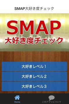SMAP大好き度チェック poster