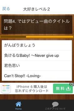 SMAP大好き度チェック apk screenshot