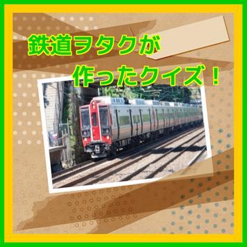 鉄男と鉄女の電車で旅クイズ! poster