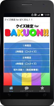 クイズ検定 for ばくおん!! poster