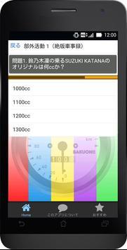 クイズ検定 for ばくおん!! apk screenshot