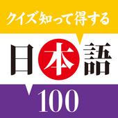 クイズ 知って得する 日本語100 icon