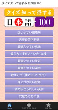 クイズ 知って得する 日本語100 poster