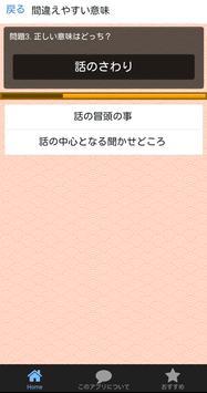 クイズ 知って得する 日本語100 screenshot 2