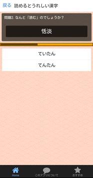 クイズ 知って得する 日本語100 screenshot 3