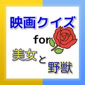 映画クイズ for 美女と野獣(2017年・実写版) icon