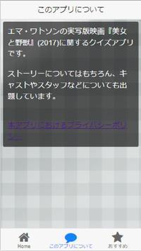 映画クイズ for 美女と野獣(2017年・実写版) apk screenshot