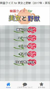映画クイズ for 美女と野獣(2017年・実写版) poster