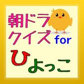 朝ドラクイズ for ひよっこ NHK連続テレビ小説 icon