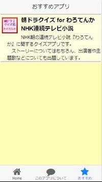 朝ドラクイズ for ひよっこ NHK連続テレビ小説 apk screenshot