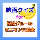 映画クイズ for 怪盗グルーのミニオン大脱走 icon