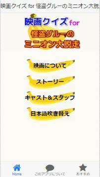 映画クイズ for 怪盗グルーのミニオン大脱走 poster