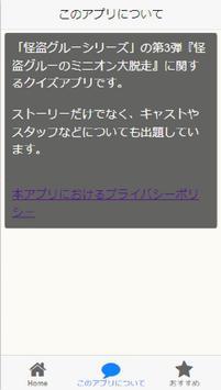 映画クイズ for 怪盗グルーのミニオン大脱走 screenshot 3