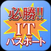 必勝!! ITパスポート試験 厳選問題集 icon