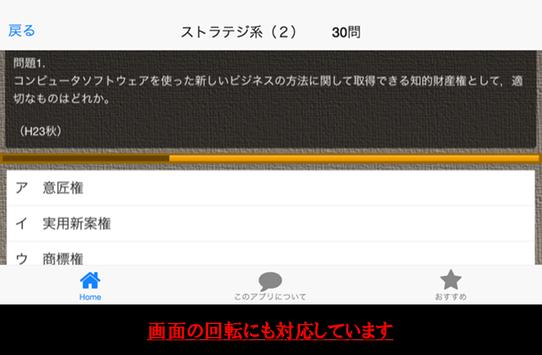 必勝!! ITパスポート試験 厳選問題集 apk screenshot
