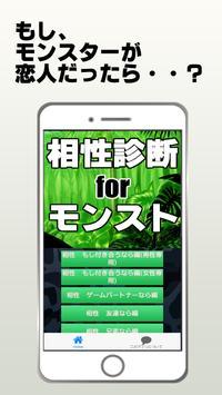 相性診断forモンスト~モンスターストライク×無料スマホゲームアプリ×神ゲーム~ poster