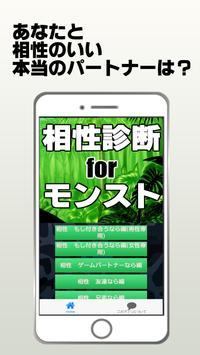相性診断forモンスト~モンスターストライク×無料スマホゲームアプリ×神ゲーム~ apk screenshot