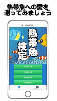 熱帯魚検定~魚釣り×水槽管理×育成×水草×魚 図鑑~ poster