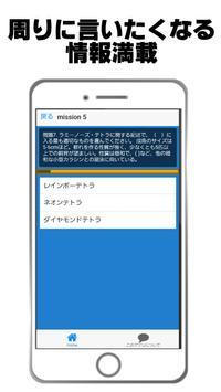 熱帯魚検定~魚釣り×水槽管理×育成×水草×魚 図鑑~ apk screenshot