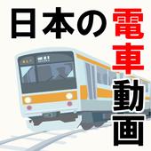 電車鉄道好きのアプリ 日本の鉄道~運転×シュミレーションゲーム×線路~ icon