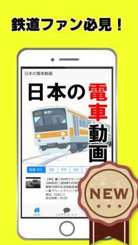 電車鉄道好きのアプリ 日本の鉄道~運転×シュミレーションゲーム×線路~ poster