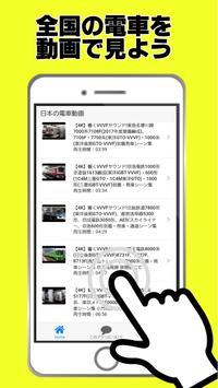 電車鉄道好きのアプリ 日本の鉄道~運転×シュミレーションゲーム×線路~ screenshot 1