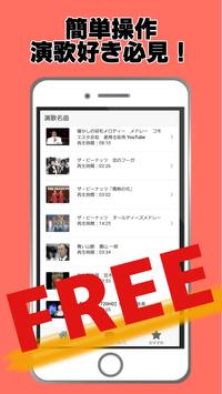演歌 screenshot 1