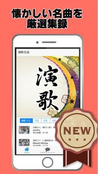 演歌 screenshot 3
