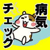 ハムスター病気チェック~健康×育成ゲーム×動物の声~ icon