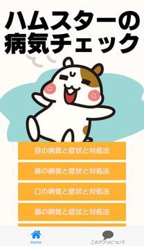 ハムスター病気チェック~健康×育成ゲーム×動物の声~ poster
