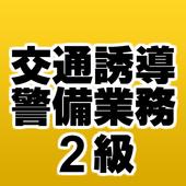 交通誘導警備業務検定2級~過去問題×練習問題~ icon