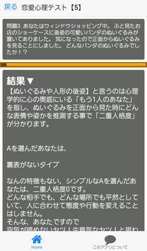 両想いになるための心理テスト~ダイエットだけではダメ×モテ子×モテ期~ screenshot 5