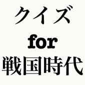 クイズfor戦国時代〜武将×日本刀×歴史〜 icon