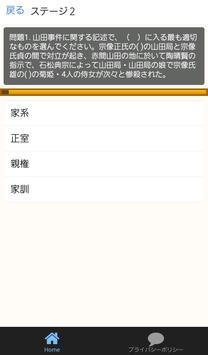 クイズfor戦国時代〜武将×日本刀×歴史〜 screenshot 1