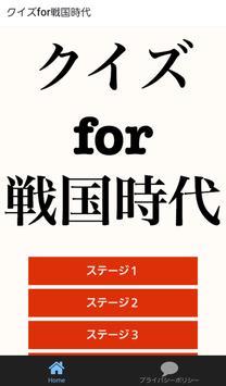 クイズfor戦国時代〜武将×日本刀×歴史〜 screenshot 2