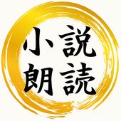 小説 朗読 無料アプリ~作業bgm×名作文庫本×携帯小説~ icon