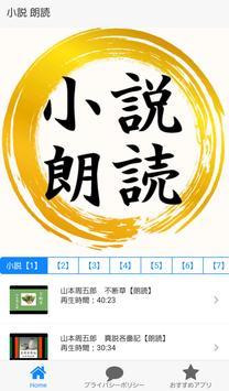 小説 朗読 無料アプリ~作業bgm×名作文庫本×携帯小説~ poster
