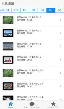 小説 朗読 無料アプリ~作業bgm×名作文庫本×携帯小説~ screenshot 5