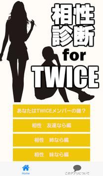 相性診断 for TWICE~KPOP×韓国×日本×韓流アイドル歌手~ poster
