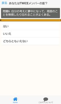 相性診断 for TWICE~KPOP×韓国×日本×韓流アイドル歌手~ screenshot 1