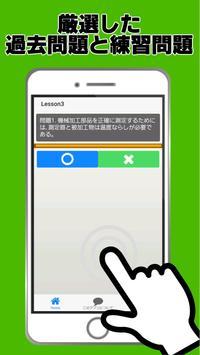 機械検査技能士3級 screenshot 1