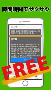 機械検査技能士3級 screenshot 5