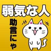 元気がでる名言集アプリ~ポジティブ×前向きになれる×偉人×座右の銘~ icon