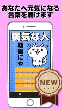 元気がでる名言集アプリ~ポジティブ×前向きになれる×偉人×座右の銘~ poster