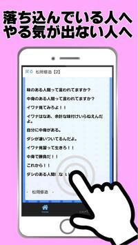 元気がでる名言集アプリ~ポジティブ×前向きになれる×偉人×座右の銘~ apk screenshot