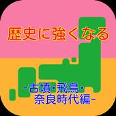 歴史 -古墳・飛鳥・奈良時代編- 社会勉強アプリ icon