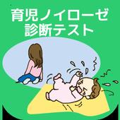 幼児 子育てママ向け うつ病診断アプリ 無料心理テスト icon